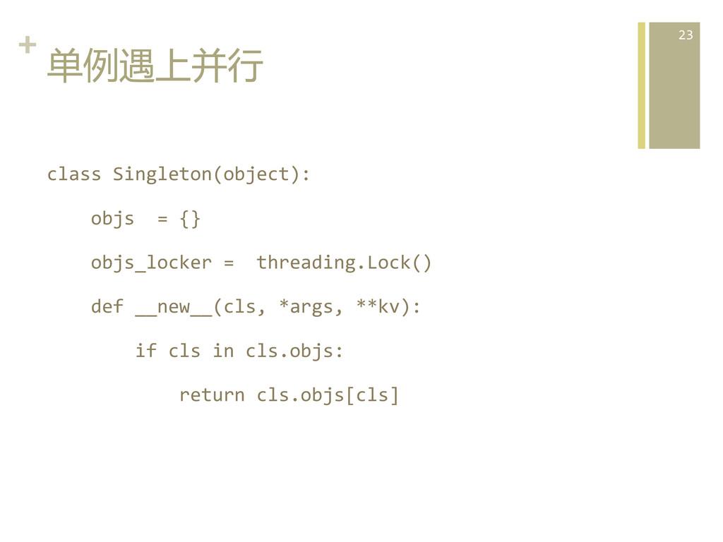 +  单例遇上并行  class Singleton(object): ...