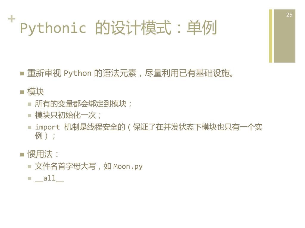 +  Pythonic 的设计模式:单例  n 重新审视 Python...