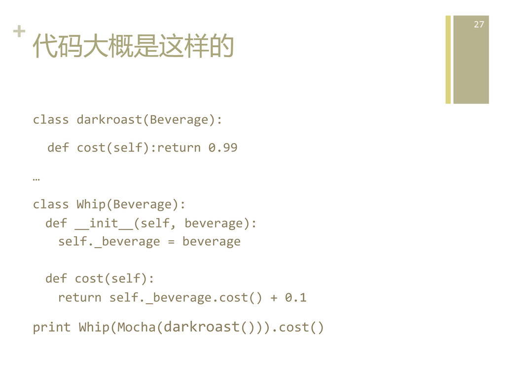 +  代码大概是这样的  class darkroast(Beverage):...