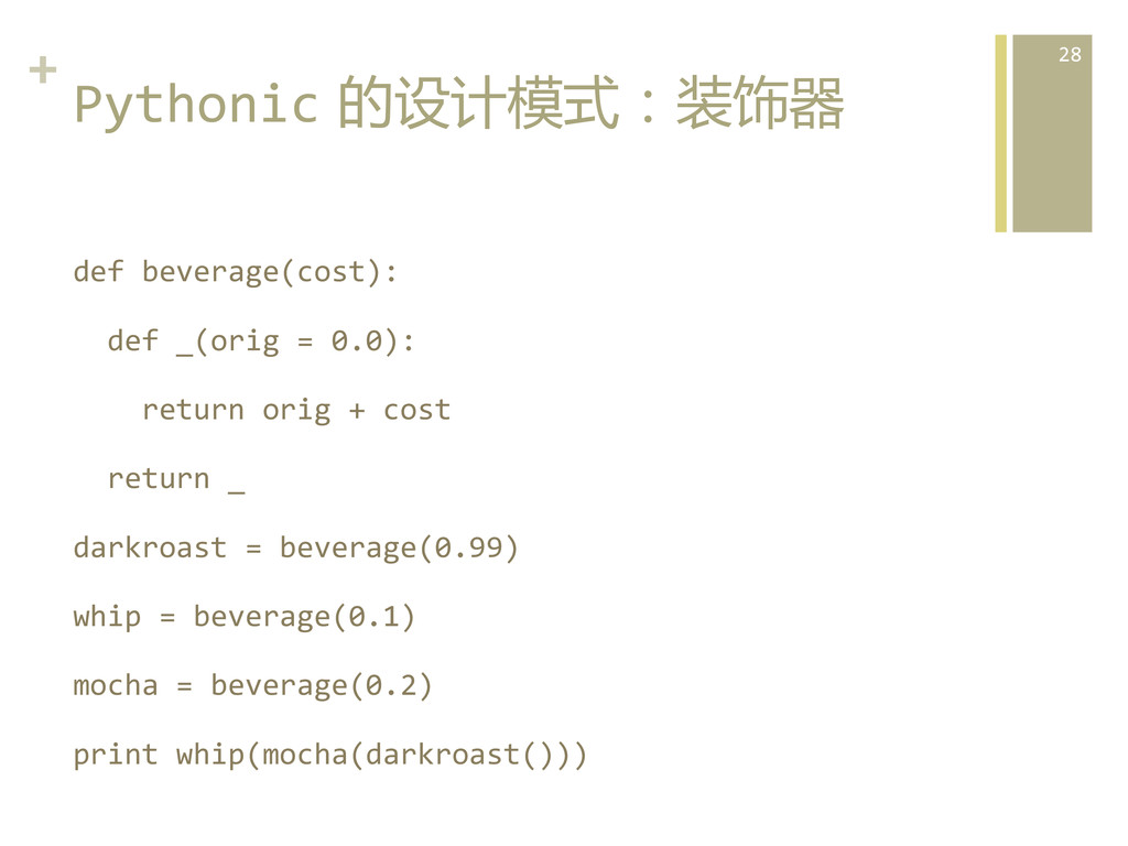 +  Pythonic 的设计模式:装饰器  def beverage(c...