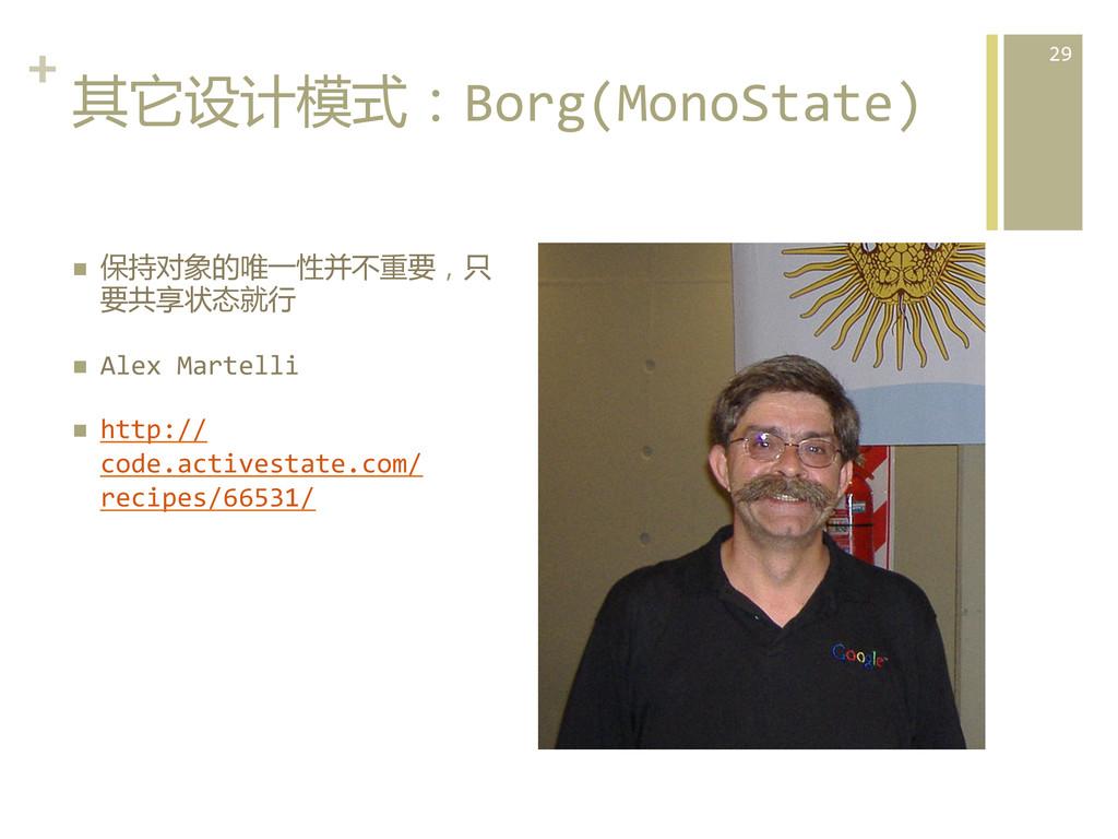 +  其它设计模式:Borg(MonoState)  n 保持对象的唯一性并不重...