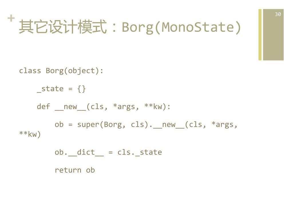 +  其它设计模式:Borg(MonoState)  class Borg(o...