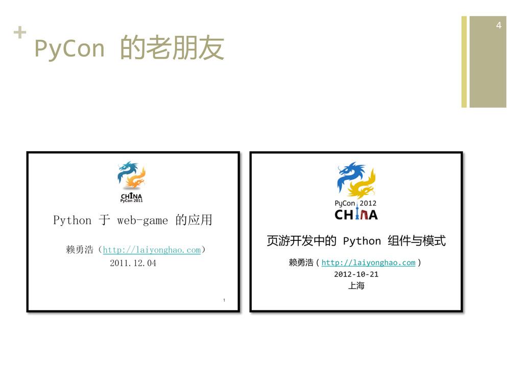 +  PyCon 的老朋友  4