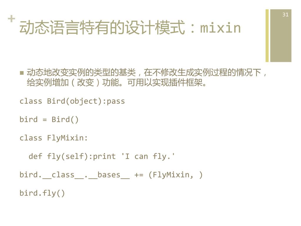 +  动态语言特有的设计模式:mixin  n 动态地改变实例的类型的基类,在不...