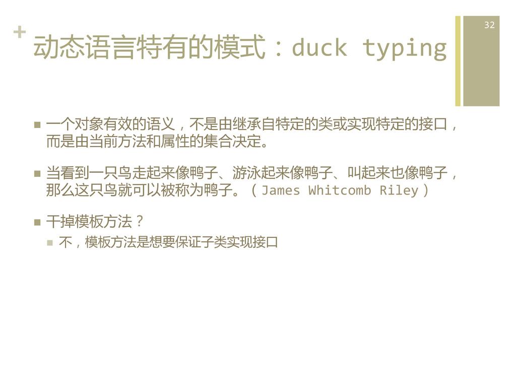 +  动态语言特有的模式:duck typing  n 一个对象有效的语义...