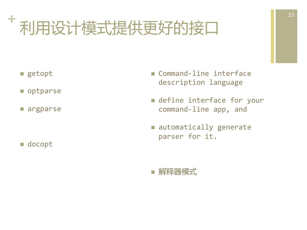 +  利用设计模式提供更好的接口  n getopt  n optpa...