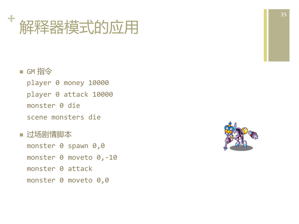 +  解释器模式的应用  n GM 指令  player 0...