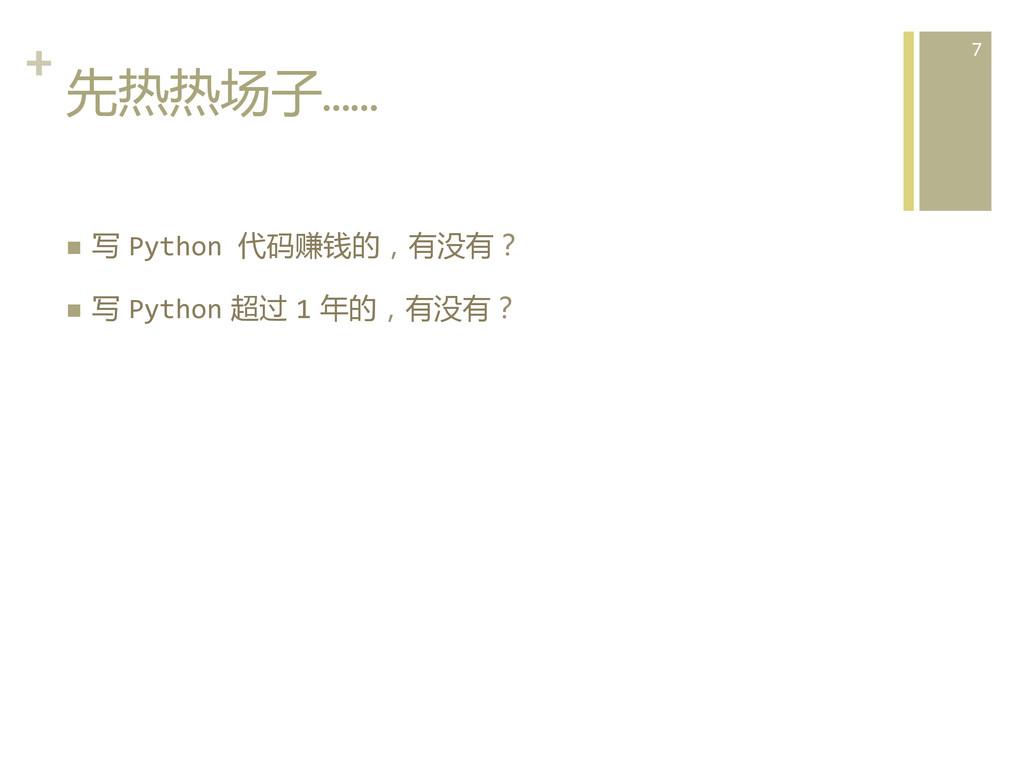 +  先热热场子……  n 写 Python 代码赚钱的,有没有?...