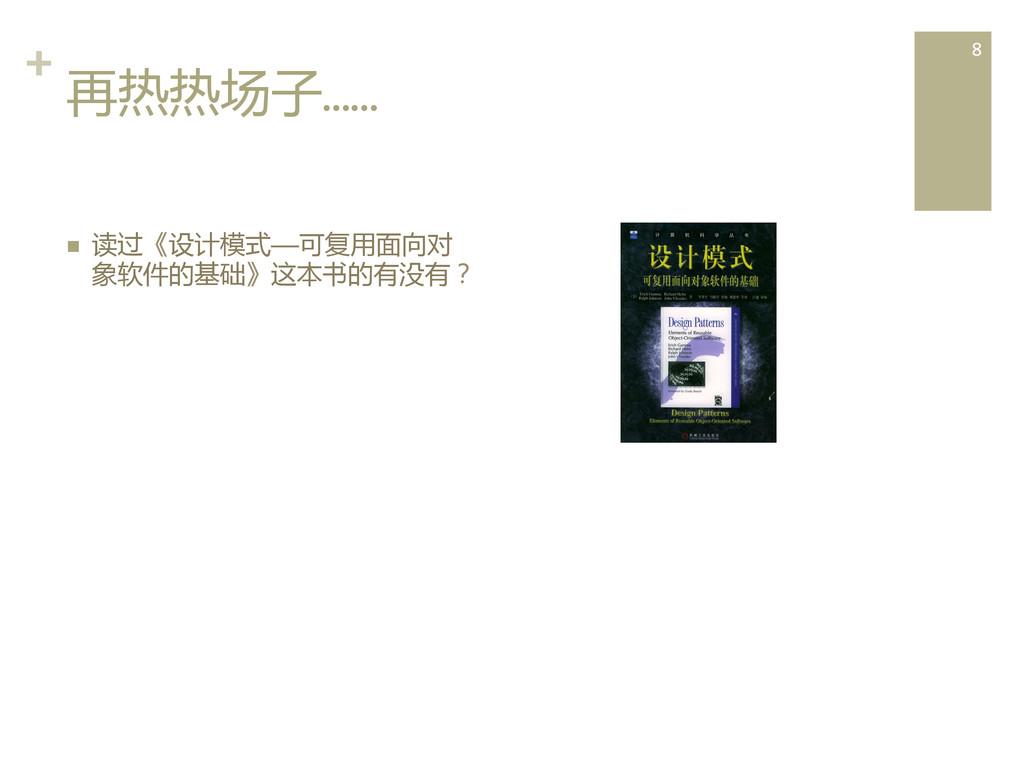 +  再热热场子……  n 读过《设计模式——可复用面向对 象软件的基础》这本书...