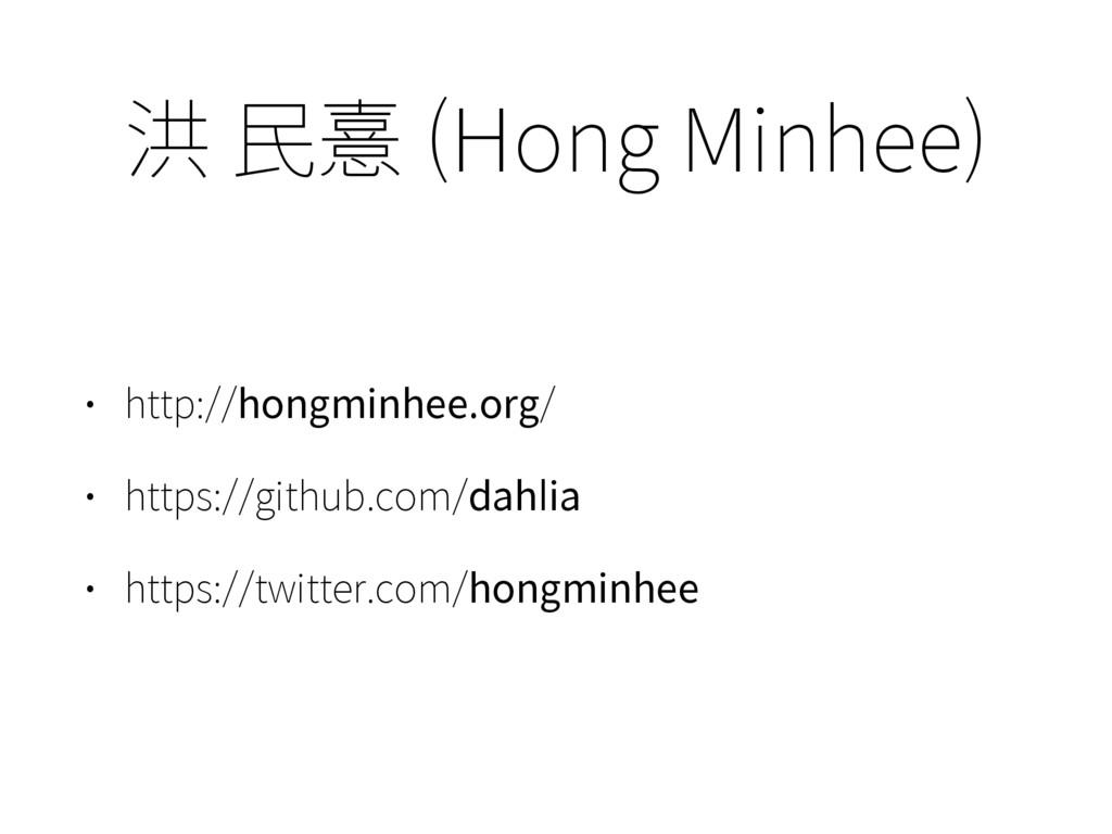 洪 ⺠憙 (Hong Minhee) • http://hongminhee.org/ • h...