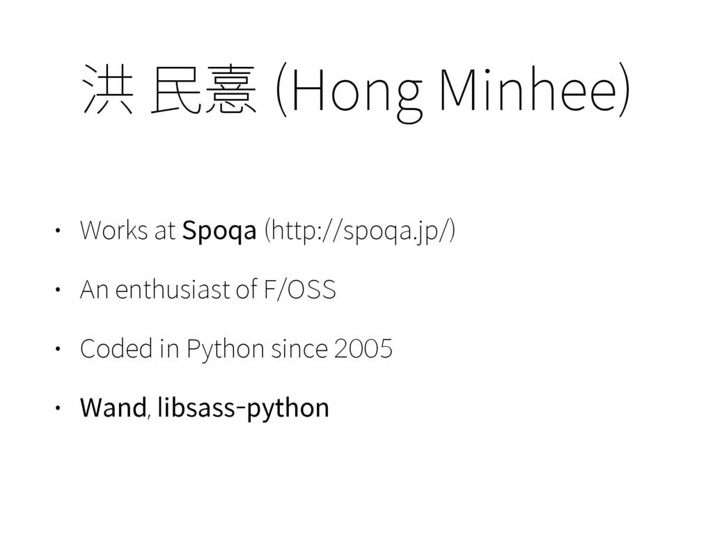 洪 ⺠憙 (Hong Minhee) • Works at Spoqa (http://spo...