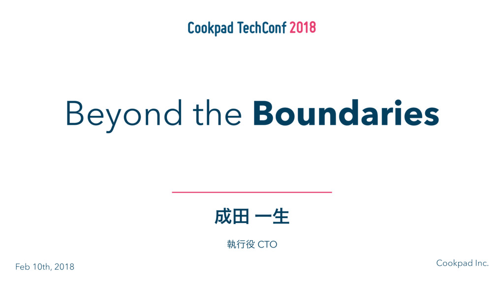 ా Ұੜ ࣥߦ CTO Beyond the Boundaries Cookpad Inc...