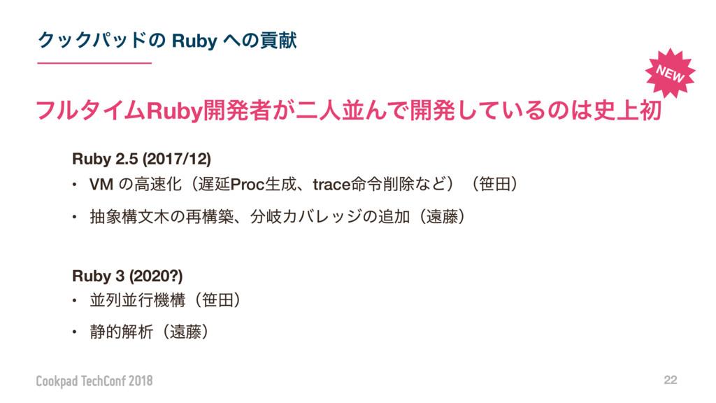 ΫοΫύουͷ Ruby ͷߩݙ Ruby 2.5 (2017/12) • VM ͷߴԽʢ...