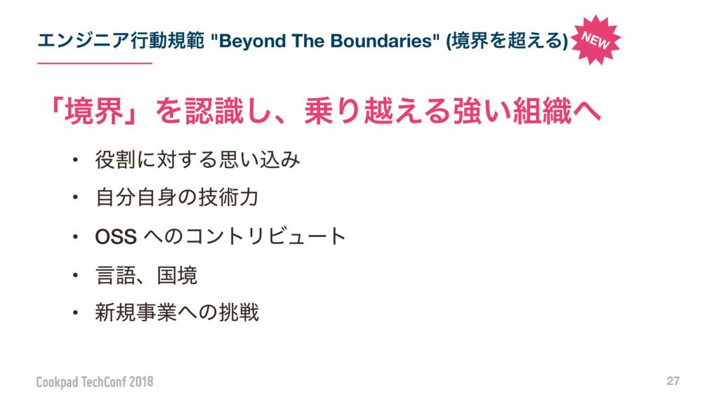 """ΤϯδχΞߦಈنൣ """"Beyond The Boundaries"""" (ڥքΛ͑Δ) • ׂ..."""