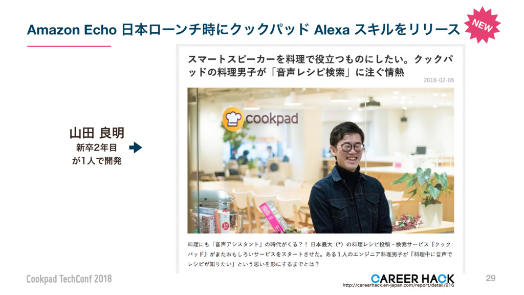Amazon Echo ຊϩʔϯνʹΫοΫύου Alexa εΩϧΛϦϦʔε 29 IU...