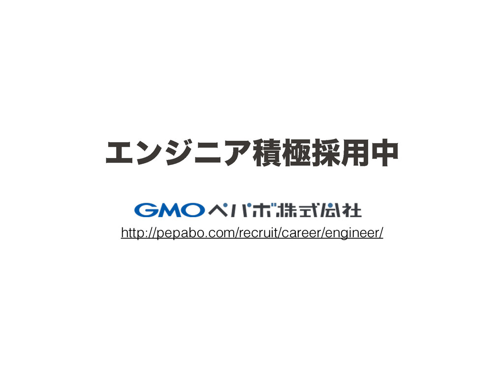http://pepabo.com/recruit/career/engineer/ Τϯδχ...