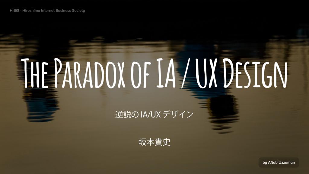 The Paradox of IA / UX Design ࡔຊو by Aftab Uzz...