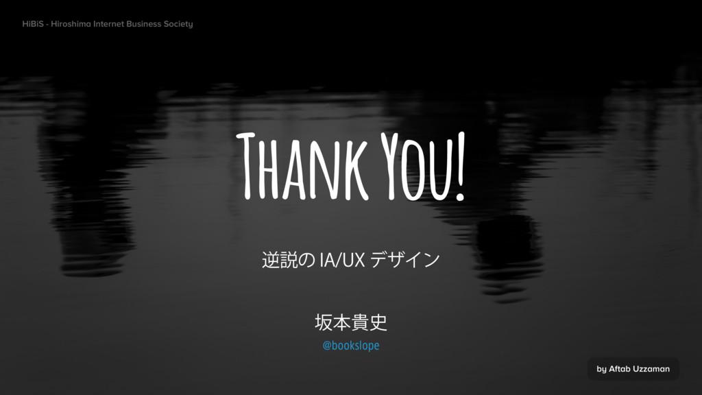 """Thank You! ࡔຊو by Aftab Uzzaman ٯઆͷ*""""69σβΠϯ..."""