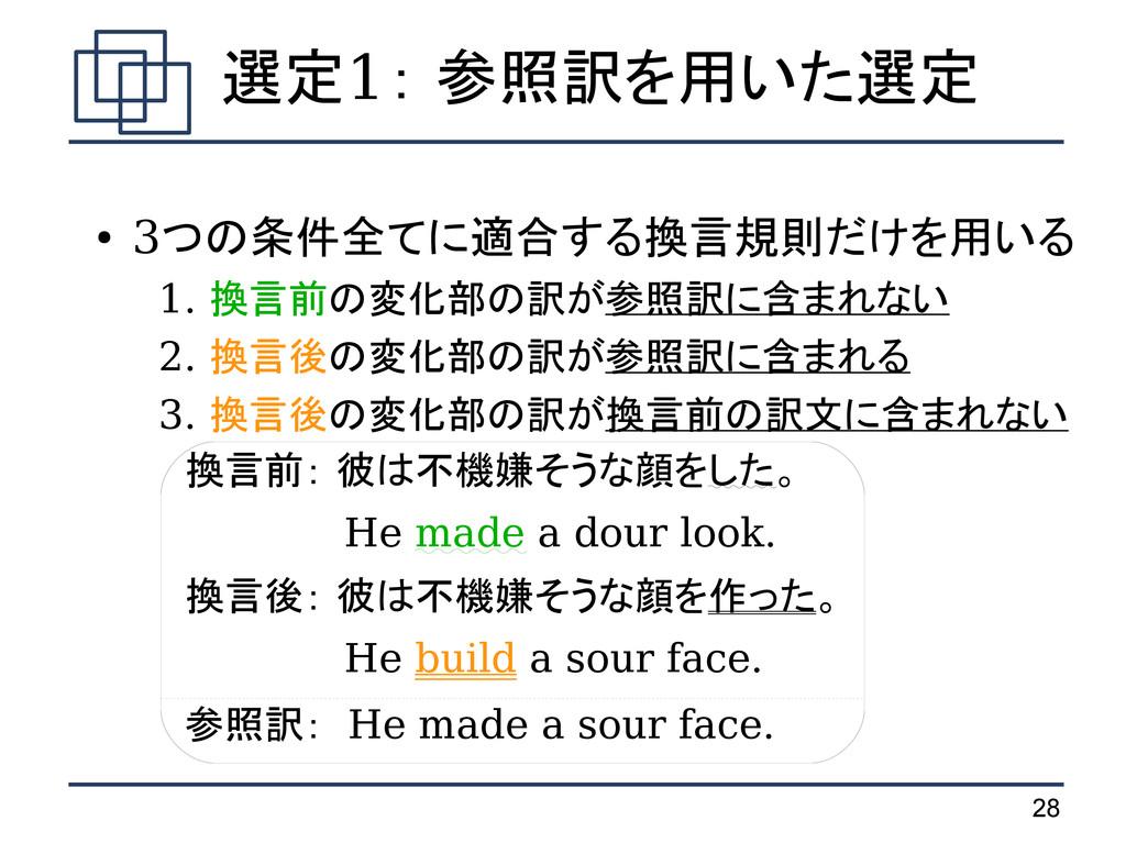 28 ● 3つの条件全てに適合する換言規則だけを用いる  1. 換言前の変化部の訳が参照訳に含...
