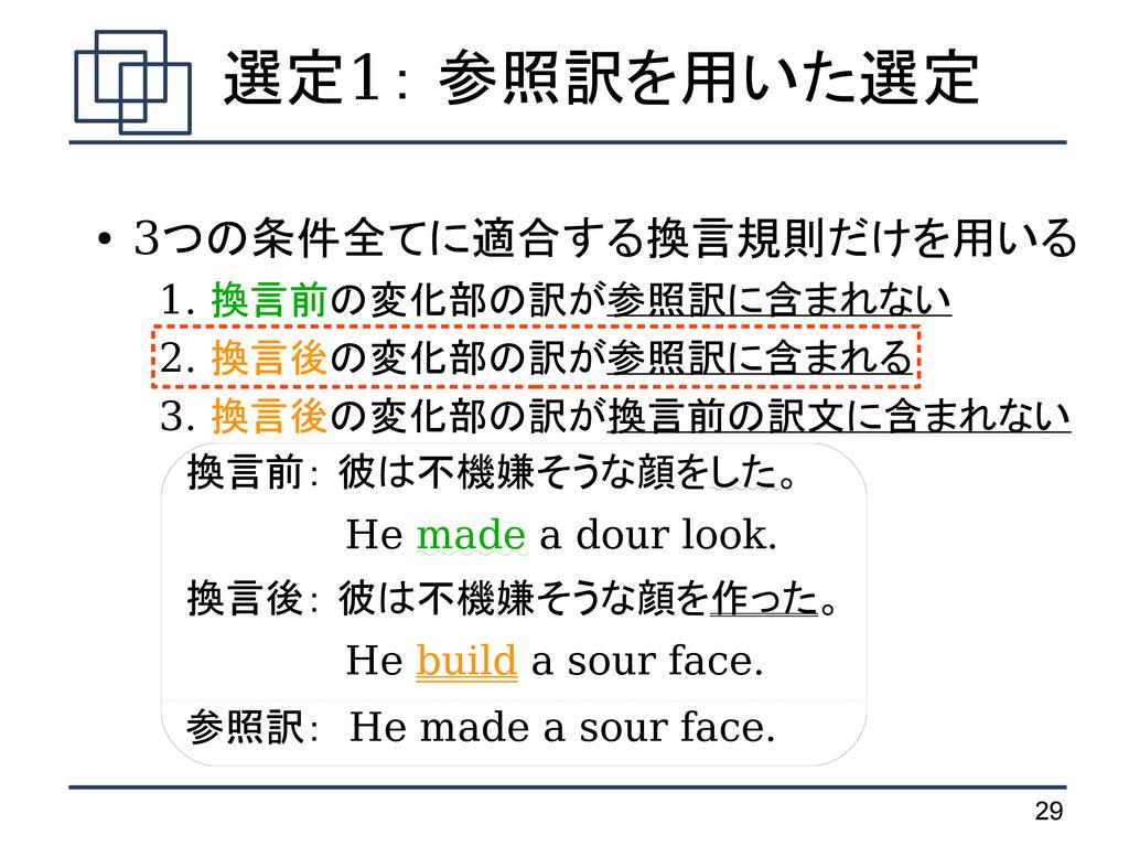 29 ● 3つの条件全てに適合する換言規則だけを用いる  1. 換言前の変化部の訳が参照訳に含...