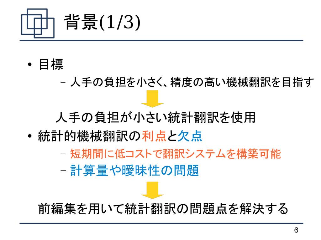 6 ● 目標 – 人手の負担を小さく、精度の高い機械翻訳を目指す     人手の負担が小さい統...