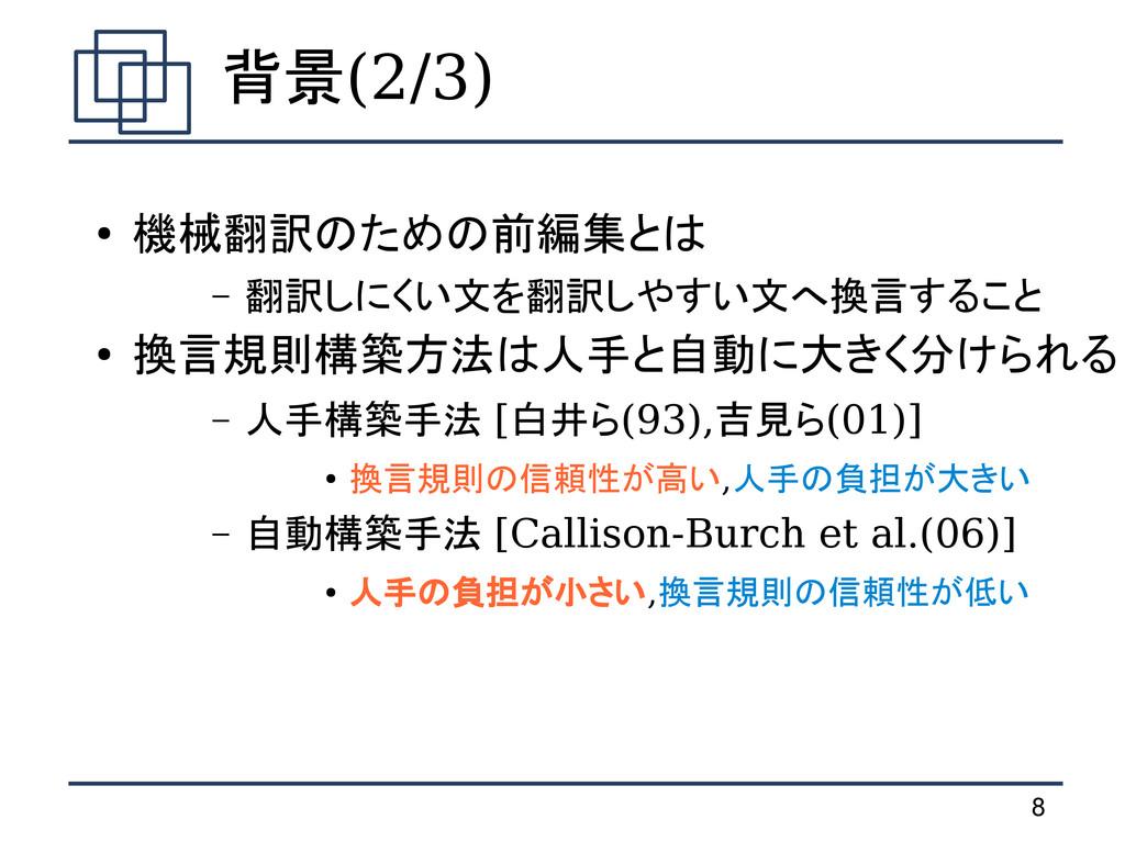 8 背景(2/3) ● 機械翻訳のための前編集とは – 翻訳しにくい文を翻訳しやすい文へ換言す...