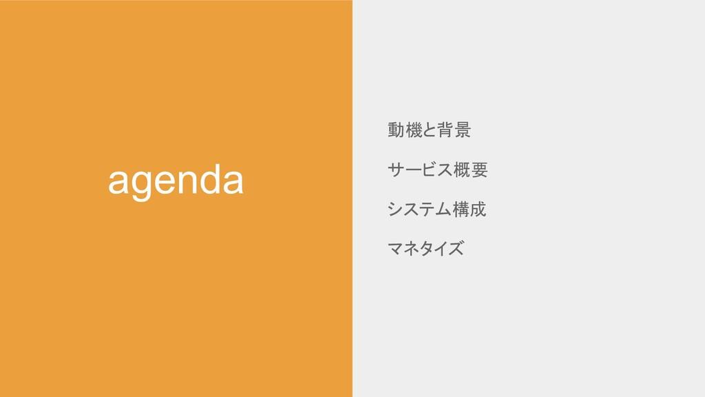 agenda 動機と背景 サービス概要 システム構成 マネタイズ