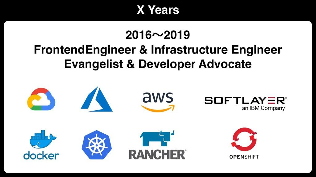 X Years 2016〜2019 FrontendEngineer & Infrastruc...