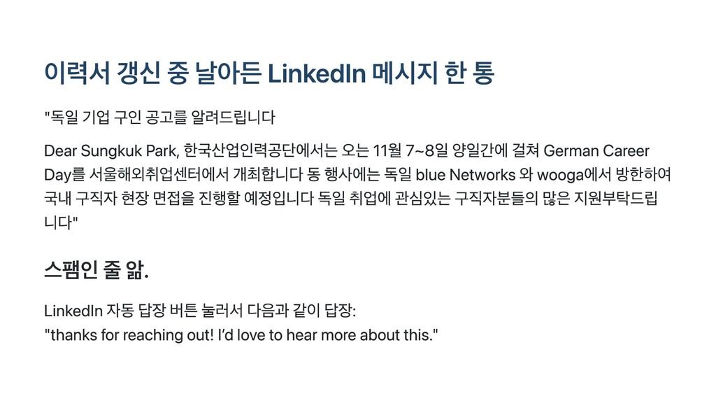 """이력서 갱신 중 날아든 LinkedIn 메시지 한 통 """"독일 기업 구인 공고를 알려드..."""