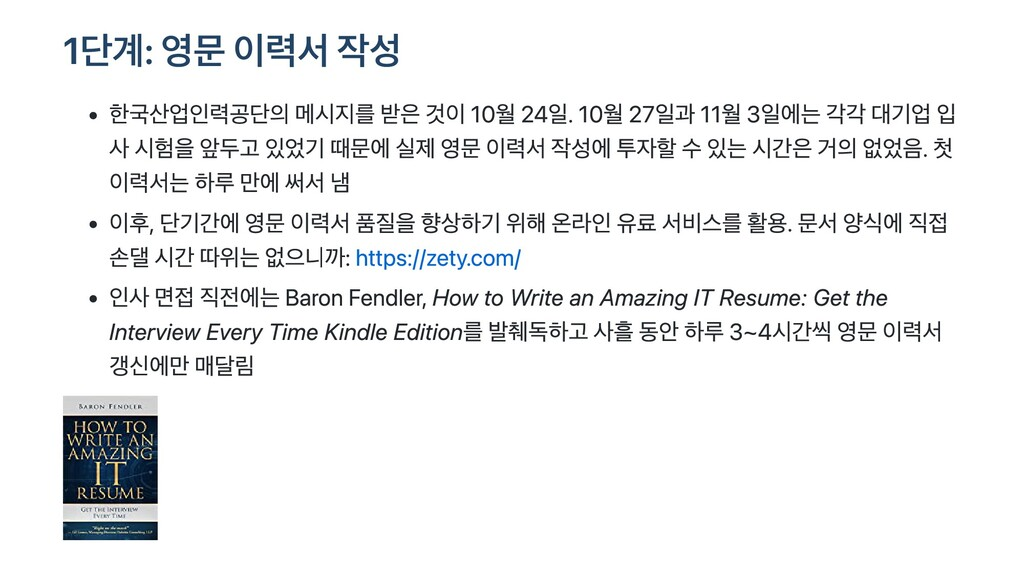 1단계: 영문 이력서 작성 한국산업인력공단의 메시지를 받은 것이 10월 24일. 10...