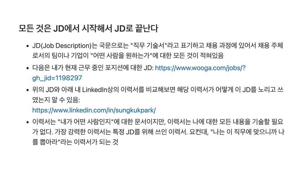 모든 것은 JD에서 시작해서 JD로 끝난다 JD(Job Description)는 국문...