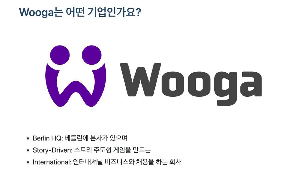 Wooga는 어떤 기업인가요? Berlin HQ: 베를린에 본사가 있으며 Story-...