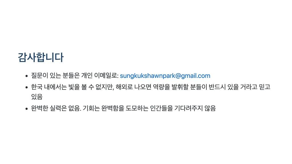 감사합니다 질문이 있는 분들은 개인 이메일로: sungkukshawnpark@gmai...