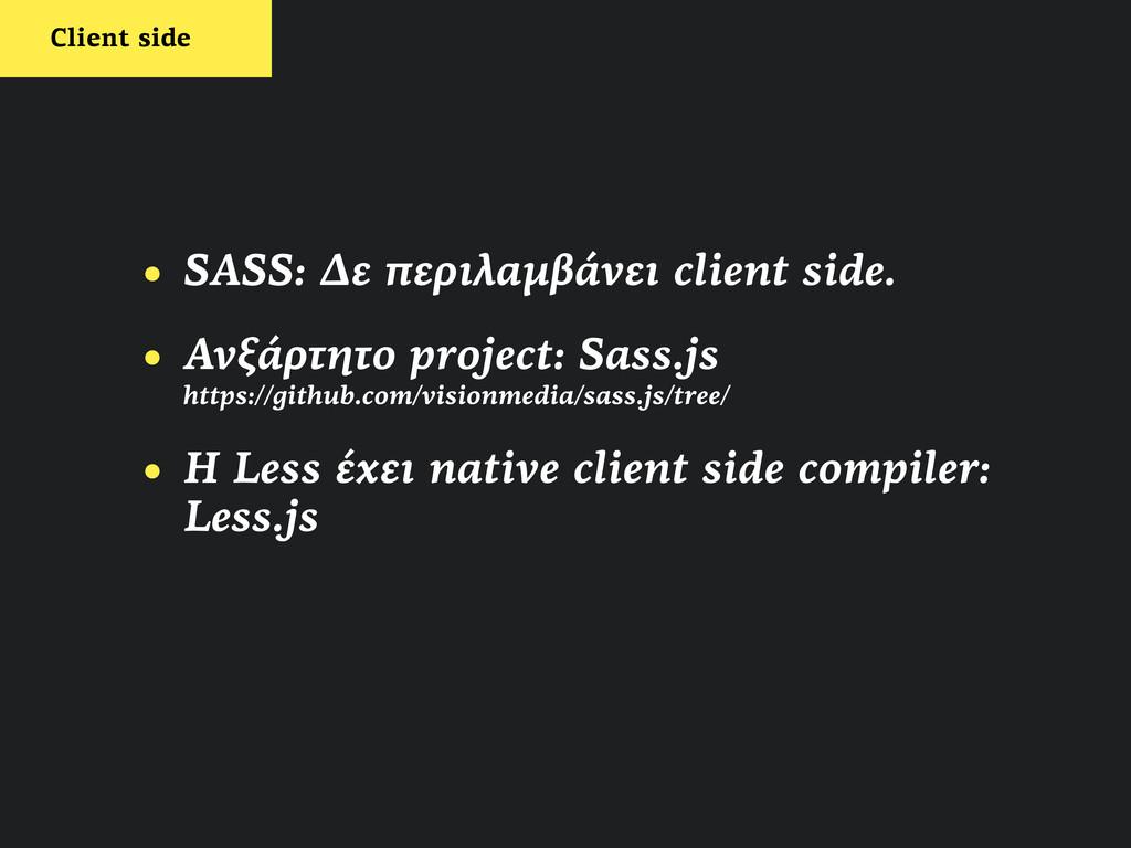 • SASS: Δ∆ε περιλαµβάνει client side. • Ανξάρτη...
