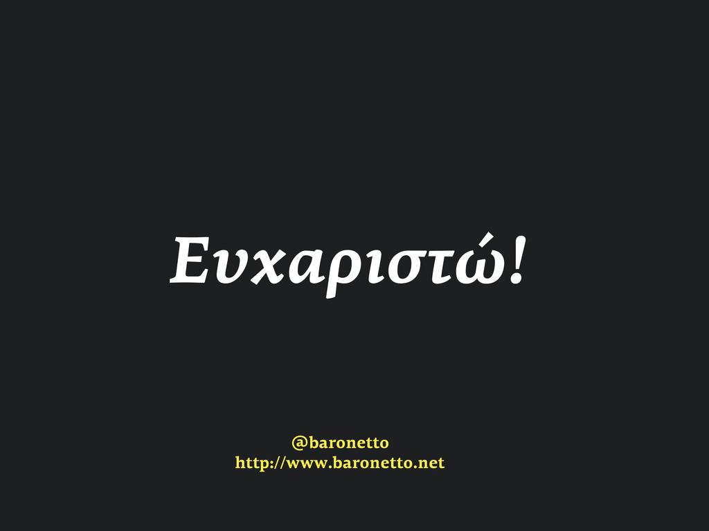 Ευχαριστώ! @baronetto http://www.baronetto.net