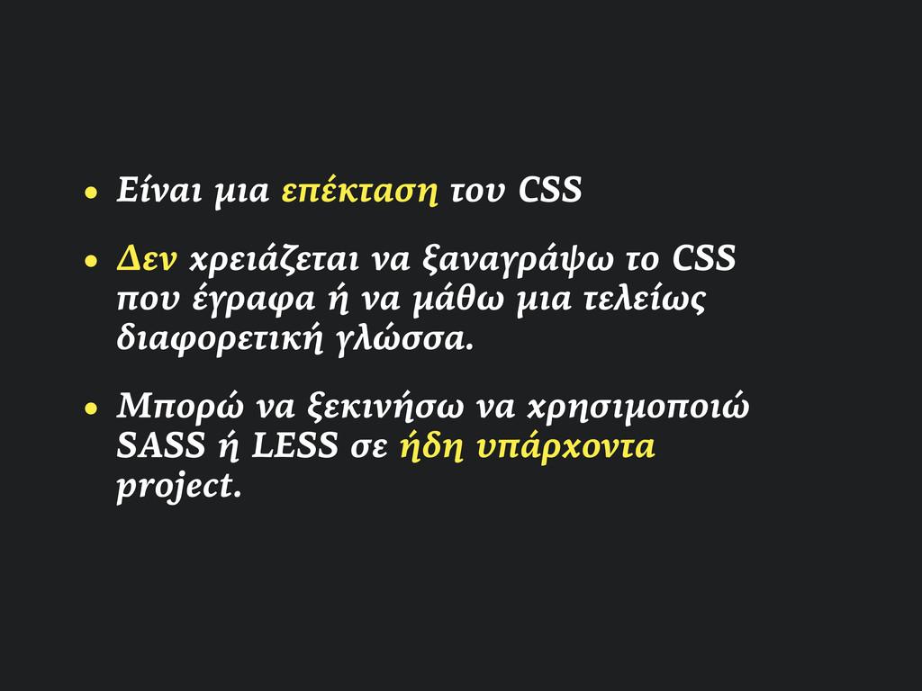 • Είναι µια επέκταση του CSS • Δ∆εν χρειάζεται ...