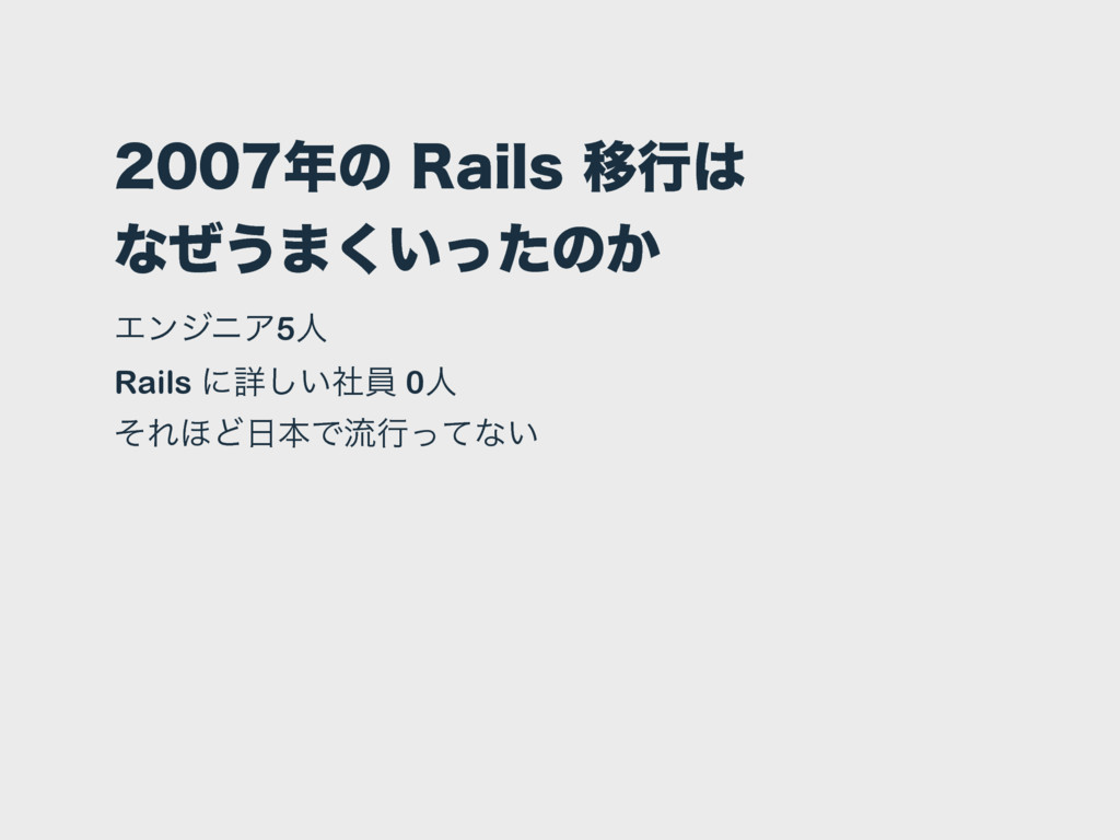 ͷ3BJMTҠߦ ͳͥ͏·͍ͬͨ͘ͷ͔ ΤϯδχΞ5ਓ Rails ʹৄ͍͠...