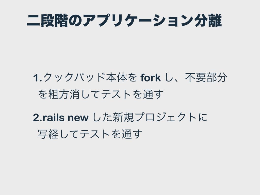 ೋஈ֊ͷΞϓϦέʔγϣϯ 1.ΫοΫύουຊମΛ fork ͠ɺෆཁ෦ Λૈํফͯ͠ςε...