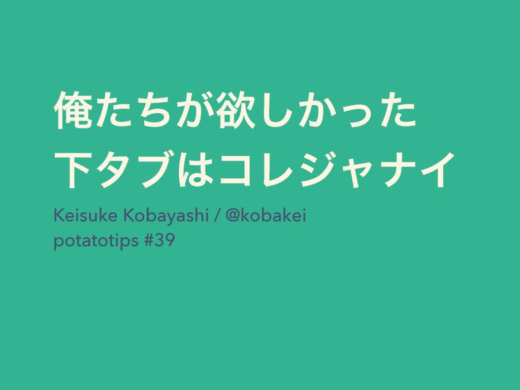 Զ͕ͨͪཉ͔ͬͨ͠ ԼλϒίϨδϟφΠ Keisuke Kobayashi / @koba...
