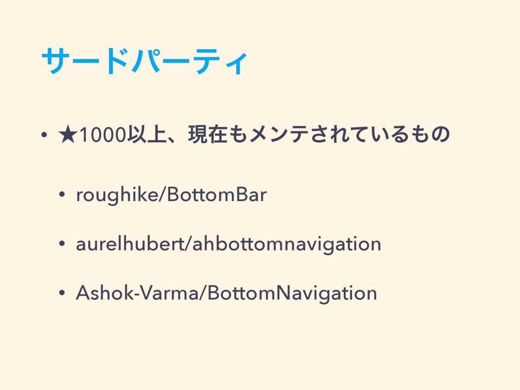 αʔυύʔςΟ • ˒1000Ҏ্ɺݱࡏϝϯς͞Ε͍ͯΔͷ • roughike/Bott...