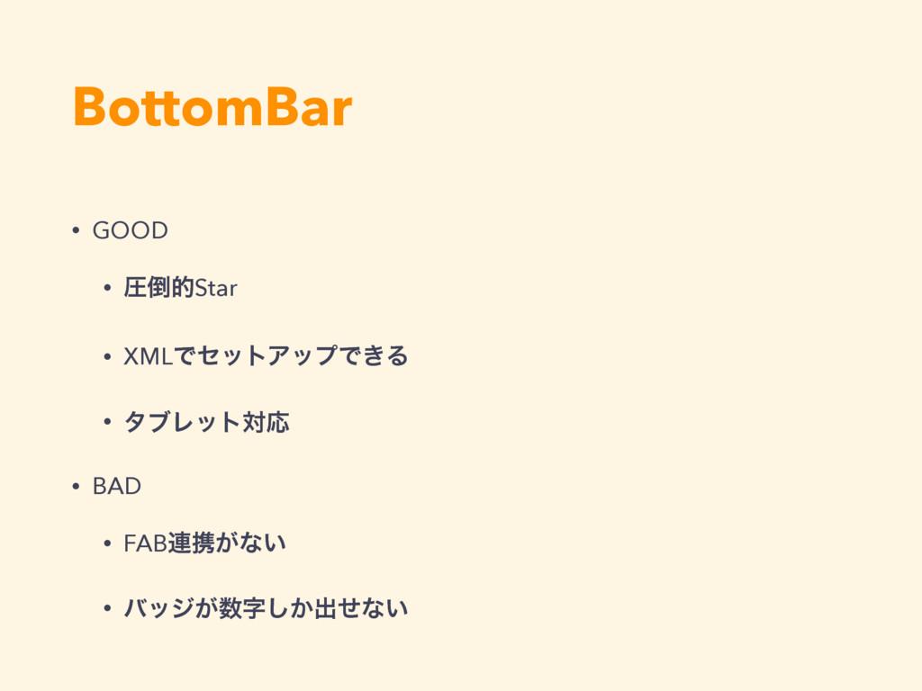 BottomBar • GOOD • ѹతStar • XMLͰηοτΞοϓͰ͖Δ • λϒ...