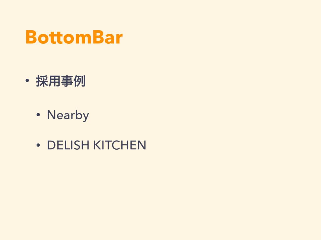 BottomBar • ࠾༻ྫ • Nearby • DELISH KITCHEN