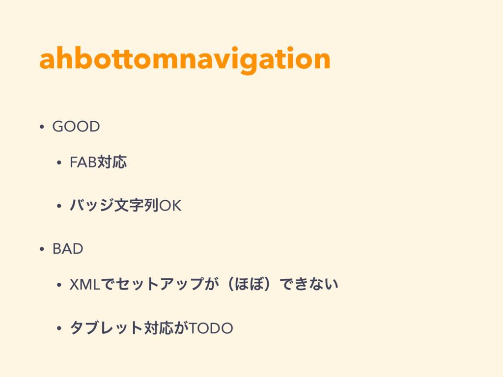 ahbottomnavigation • GOOD • FABରԠ • όοδจྻOK • ...