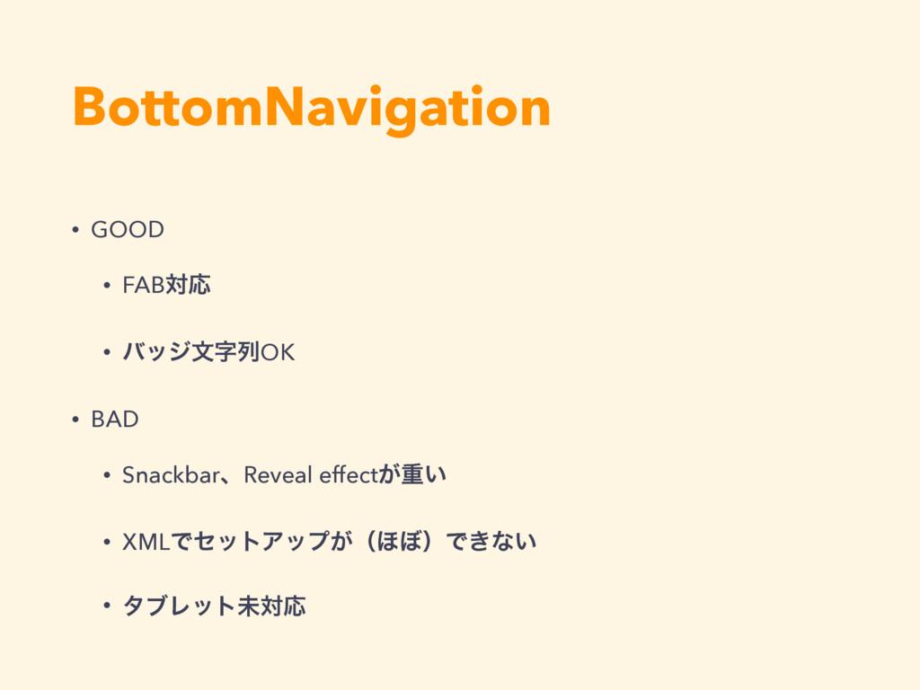 BottomNavigation • GOOD • FABରԠ • όοδจྻOK • BA...