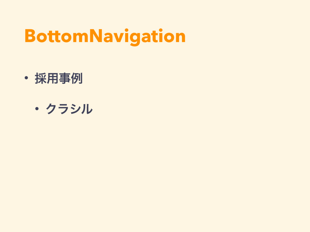 BottomNavigation • ࠾༻ྫ • Ϋϥγϧ