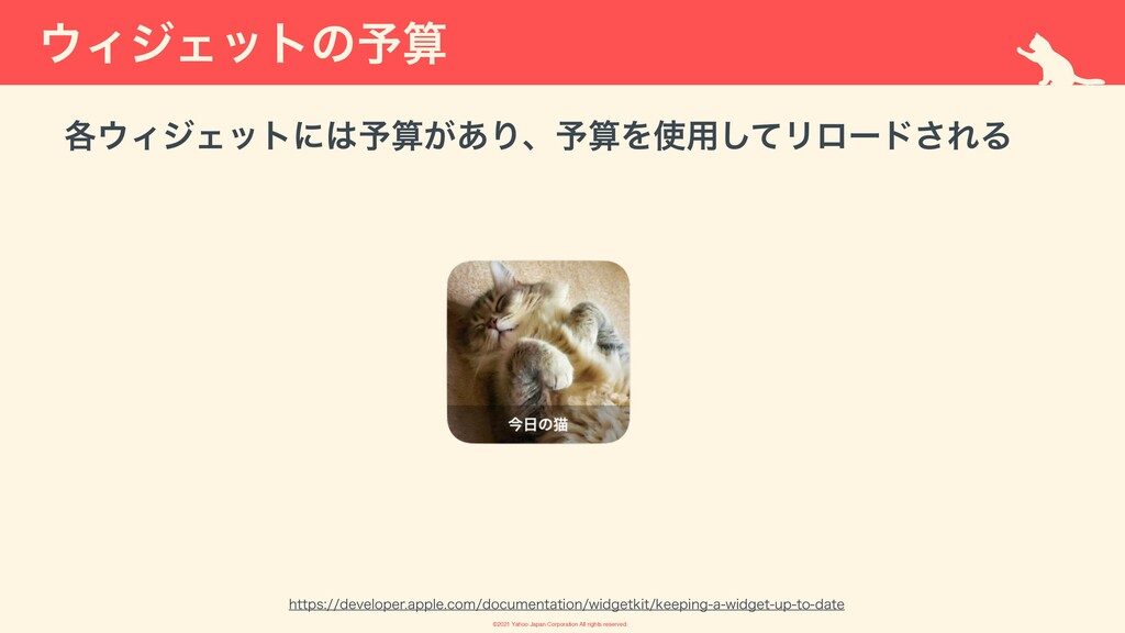 ©︎ 2021 Yahoo Japan Corporation All rights rese...