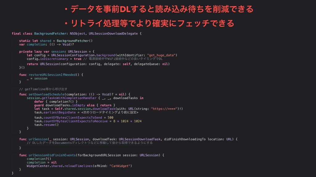 final class BackgroundFetcher: NSObject, URLSes...