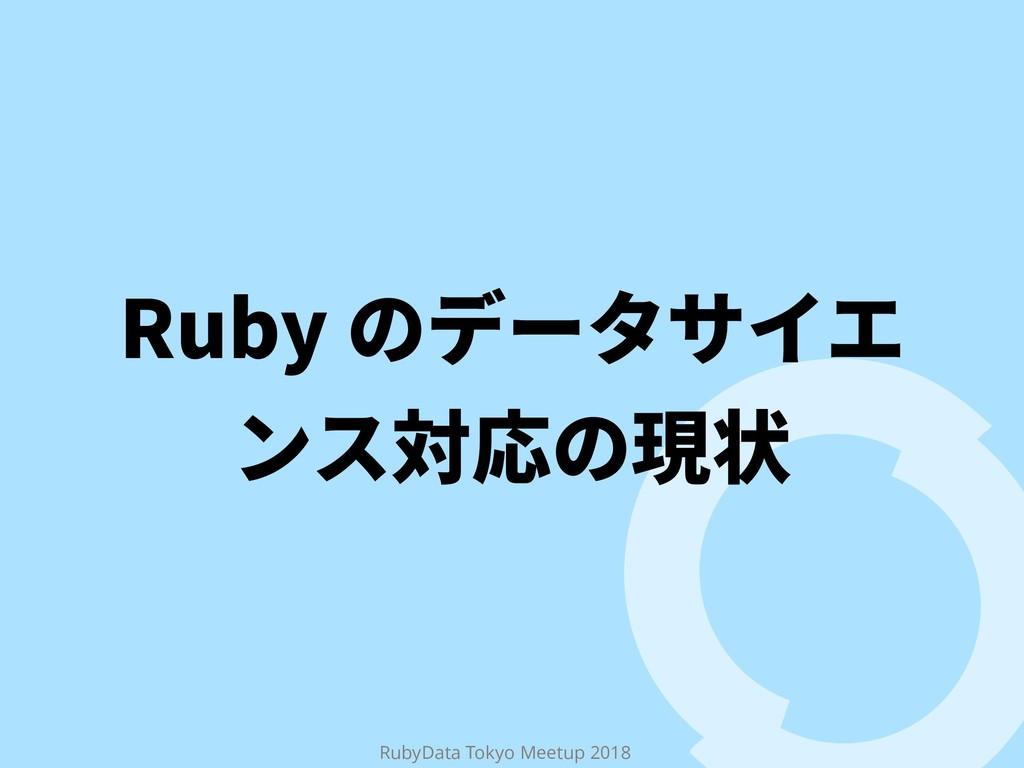 RubyData Tokyo Meetup 2018 3VCZךر٦ة؟؎ؒ ٝأ㼎䘔ך植朐