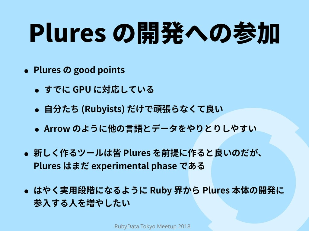 RubyData Tokyo Meetup 2018 1MVSFTך涪פך⸇ ˖ 1MV...