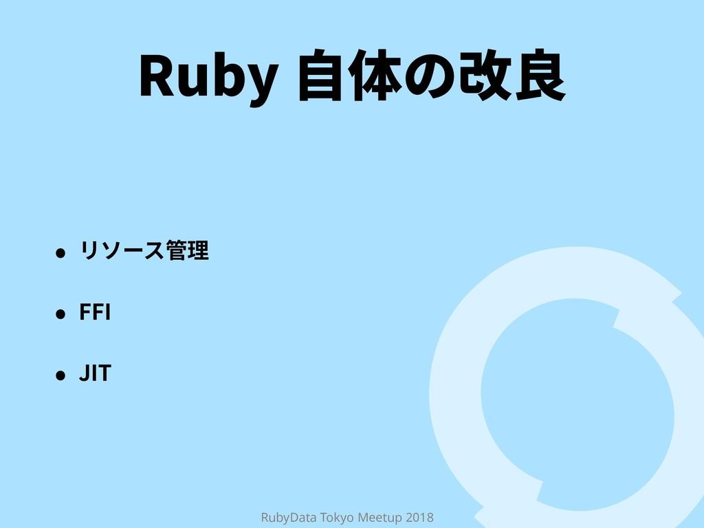 RubyData Tokyo Meetup 2018 3VCZ荈⡤ך何葺 ˖ ٔا٦أ盖椚...